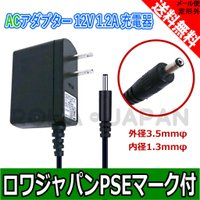 12V 1.2A ACアダプター 充電器 外径 3.5mm 内径 1.3mm PSE認証済 【ロワジャパン】