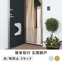 ■外からの視線、虫や土ぼこりは通さず涼風だけを通す「ドア用網戸」2セットです! ■マジック式テープで...