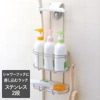■ポンプ式シャンプーが3本置ける!2段ラックでいろいろ収納出来てシャワー周りがすっきり片付く ■シャ...