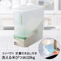 ■洗える計量引出し付きのコンパクトな米びつです。クリアボディで残量が一目でわかります。 ■計量引出し...