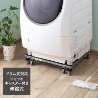 ■キャスター&ジャッキ付きの伸縮タイプの洗濯機台です。 ■幅・奥行き・高さともに伸縮するので、ご家庭...