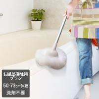 ■お風呂の事ならお任せ!バスタブ・天井・壁面…お風呂場のお掃除はこれ1本で全部OKです! ■力を入れ...