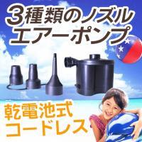 ■電源コード不要!持ち運びにとっても便利な電池式の電動エアーポンプです♪ ■空気を入れる・空気を抜く...
