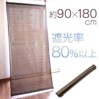 ■遮光率80%以上!断熱効果で強い日差しをカット!室内の温度上昇を防いでくれ、快適な生活空間に♪ ■...