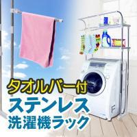 ■洗濯機の周囲のデッドスペースを有効活用して収納ができるラック! ■洗剤や柔軟剤、洗濯物かご、芳香剤...