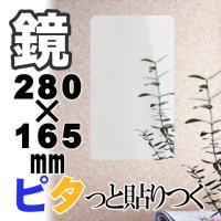 ■貼りつけるだけの簡単設置 ■壁を傷めない特殊吸着シート ■落ちても割れない ■重さはガラスミラーの...