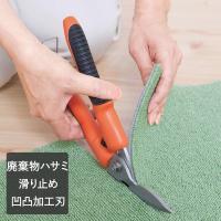 ■カーペットなどの大きいゴミを小さく切って一般ゴミにできる、万能ハサミです。 ■グリップの開きをおさ...