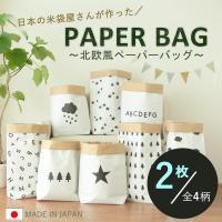 ■日本の米袋屋さんが作った、大きくて丈夫なペーパーバッグ同柄2枚入り。 ■表裏で違う、シンプルな北欧...
