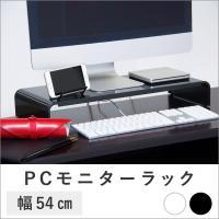 ■キーボードをすっきり収納できる便利なPCモニタースタンド。モニター1台分にぴったりな幅54cmサイ...