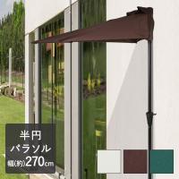 ■半円型の省スペース設計です。 ■ベランダやテラス、庭の壁際に設置できます。 ■2色からお選びいただ...