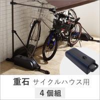 ■設置することでサイクルハウスの安定感が増します。 ■取っ手付きで扱いやすいです。 ■水や砂を入れる...