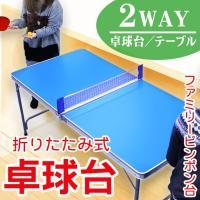 ■楽々折りたためる卓球台。 ■テーブルとしても使える卓球台。 ■屋内・屋外でも使える。 ■女性でも楽...