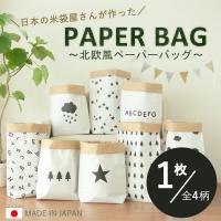 ■日本の米袋屋さんが作った、大きくて丈夫なペーパーバッグ1枚入りです。 ■表裏で違う、シンプルな北欧...