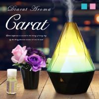 ■アロマの香りと優しい灯りを楽しめる、アロマディフューザー ■洗練されたダイヤカットが角度を変えて美...