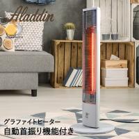 ■パッと点灯する高性能グラファイトヒーターを使用。 ■帰宅時や脱衣所など、すぐに暖かくしたいシーンで...
