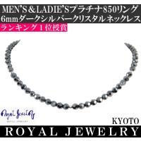 京都デザイナーズ ROYAL JEWELRY プラチナ850/MEN'S/LADIE'S/ Swar...