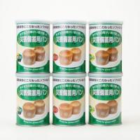 あすなろ 災害備蓄用 缶詰パン 6缶セット  長期5年保存できるパンの缶詰です。  プルトップ缶なの...