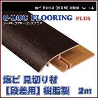 【特徴】 塩ビ 樹脂製 床用 見切り材  リフォームフロアの端部をキレイに解消! 置き床やフロアタイ...