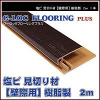 【特徴】 塩ビ 樹脂製 床用 見切り材  壁際にできる隙間をキレイに解消! 置き床やフロアタイルと壁...