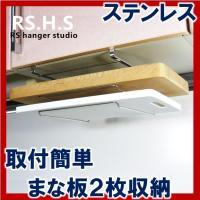 ●日本製・ネジ止め不要・穴あけ不要  ●食材に合わせて使い分けしたいまな板2枚が、  収納できる18...