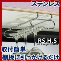 ●日本製・ネジ止め不要・穴あけ不要  ●吊り戸棚の棚板に差し込んで、  ワイングラスが、逆さに収納で...