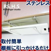 ●日本製・ネジ止め不要・穴あけ不要  ●まな板を吊り戸棚下で水平にジャマにならずに、見た目もすっきり...
