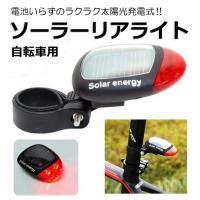 自転車 ライト 明るい LED テールライト リアライト ソーラー サイクル フラッシュ 夜 照明 R1013-JH