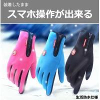 手袋 スマホ対応 裏起毛 グローブ 防寒 メンズ レディース 生活防水 タッチパネル R1045-JHX