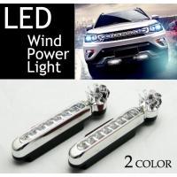 風力発電 8連式LEDデイライト 左右2個セット  汎用 角度調整 自動車 バイク ウインドパワーライト ブルー R1115-JHX