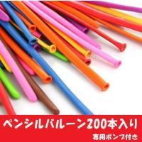 バルーンアート ポンプ セット ペンシルバルーン 風船 ホームパーティー パーティー イベント 200本 R1123-JH