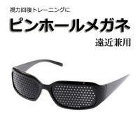 ピンホールメガネ 視力回復 トレーニング 眼筋力アップ 毛様体筋 虹彩 遠近兼用 疲れ目 リフレッシュ R1187-JHX
