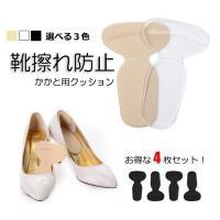 靴擦れ防止パッド かかと用 2足セット 4枚入り 踵 ヒール T字型 ジェルクッション R1196-JH