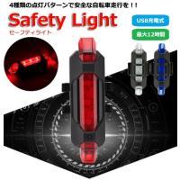 USB充電 LEDフロントライト バックライト 自転車用LEDテールランプ 防水 白色光 赤色光 高輝度LED R1207-JH