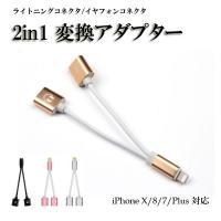 2in1 変換アダプター iPhone X.8/7/7 plusを充電しながら音楽を聞くことができま...