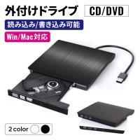 DVDドライブ 外付け mac CD DVD書き込み対応 USB windows USB3.0 薄型 高速 軽量 R1304-JH