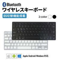 ワイヤレス キーボード パソコン Bluetooth 静音設計 無線 iOS Android Mac Windows 日本語説明書付き R1317-JH