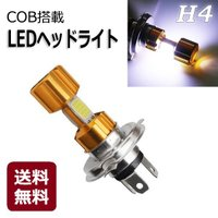 COB バイク LEDヘッドライト H4 バイク用LEDバルブ R1339-JH