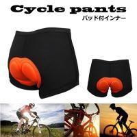 自転車 インナーパンツ サイクルパンツ メンズ レディース クッション 痛くない ロードバイク R1342-JH