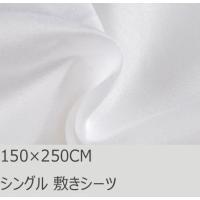 R.T. Home - 高級エジプト超長綿(エジプト綿)ホテル品質 敷きシーツ シングル 600スレッドカウント サテン織りホワイト(白) 150*250