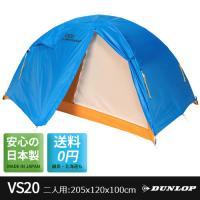 ダンロップ 2人用 アルパインテント VS20 日本製 コンパクト 登山テント VSシリーズ DUNLOP HCS エイチシーエス VS20