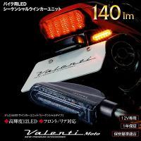 ウインカー ヴァレンティモト バイク用 ジュエル LED シーケンシャル TYPE01 スモーク MWS-01AM