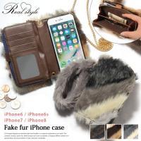 ●お財布付きiPhoneケース  マルチカラーなファーが印象深いiPhoneケース。  ショルダーを...