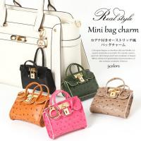 ●リアルなバッグモチーフ  本物のバッグをそのままコンパクトにしたかのような、細かな所にも抜かりのな...