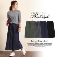 ●フレアスカート  ふんわりと緩やかに広がるフレアシルエットで、体型カバーに役立つロングスカート。 ...