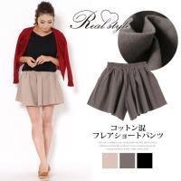 ●フレアショートパンツ  程よいミニ丈で楽に穿け、大人のリラックススタイルに役立つラフなデザイン。 ...