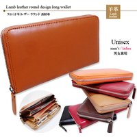 大人気!しっとり手触りのいいシンプルで可愛いカラーリングのラムレザーの長財布  ■大きさ:[タテ]1...