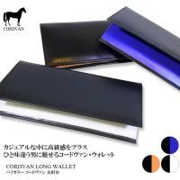 高級感ある高品質な馬革を使った二つ折りの長財布。遊び心のあるコンビカラーが人気です♪  ■配送方法・...