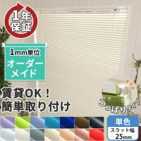 ブラインド つっぱり式 アルミブラインド オーダー ブラインド カーテン 羽根幅 25 mm  / つっぱりアルミブラインド 単色(1色)タイプ
