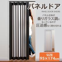 木目調が美しい簡単間仕切りパネルドア。ドライバー1本で簡単に取付けできます。仕切ることにより冷暖房の...