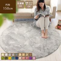 ラグ おしゃれ 洗える 北欧 カーペット 絨毯 丸型 150 マイクロファイバー シャギーラグ Latte ラッテ